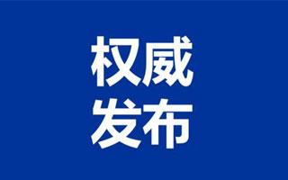 關于延期舉辦第十八屆中國(漯河)食品博覽會的通知