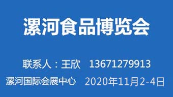 2020年第十八屆中國(漯河)食品博覽會