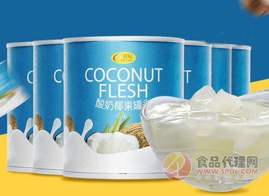 信钻酸奶椰果罐头好吃吗,给你更好的味蕾体验