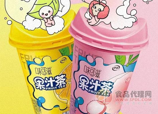 伊利旗下味可滋推出果汁茶飲料,開啟全品類布局
