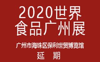2020世界食品廣州展