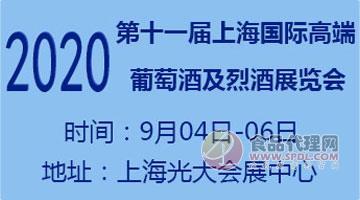 2020第十一屆中國(上海)國際高端葡萄酒及烈酒展覽會
