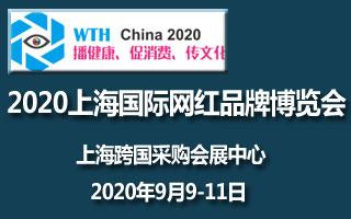 2020上海國際網紅品牌博覽會