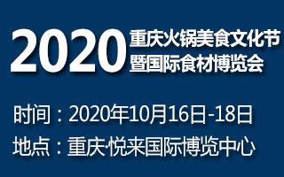 2020第十二屆重慶火鍋美食文化節暨國際食材博覽會