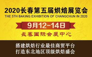 2020東北(長春)第五屆烘焙展覽會