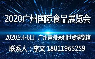 2020廣州國際食品展覽會