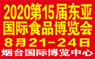 2020第15屆東亞國際食品交易博覽會
