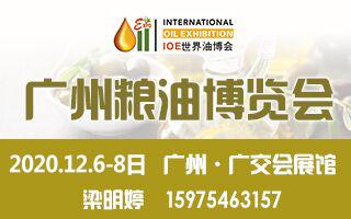 2020第14屆廣州糧油博覽會