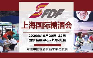 2020第六屆上海國際糖酒商品交易會