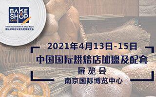 中國國際烘焙店加盟及配套展覽會