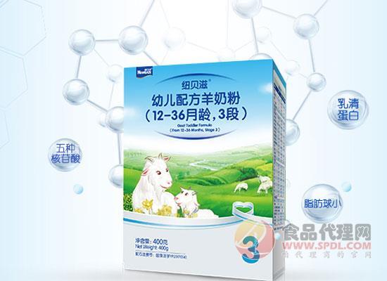 纽贝滋羊奶粉价格是多少,为宝宝多添一份爱