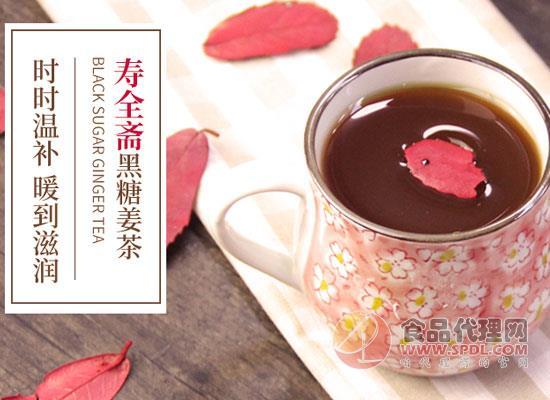 壽全齋紅糖姜茶好在哪里,給你暖暖的寵愛