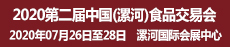 第二屆中國(漯河)食品交易會