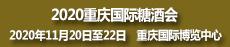 2020重慶國際糖酒會