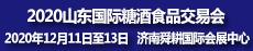 2020第十四屆中國(山東)國際糖酒食品交易會