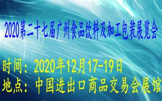 2020第二十七屆廣州食品飲料及加工包裝展覽會