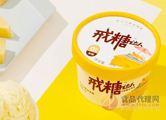 可米酷冰淇淋价格是多少,食用无负担