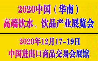 2020華南國際高端飲用水、飲品產業展覽會