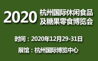 2020杭州國際休閑食品及糖果零食博覽會