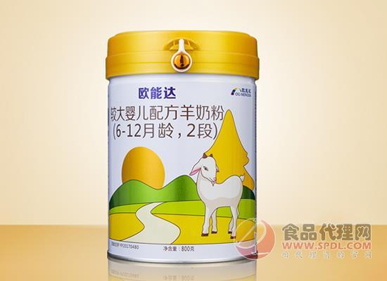 欧能达羊奶粉价格是多少,六大护肠因子