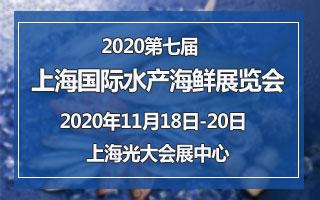2020第七屆上海國際水產海鮮展覽會