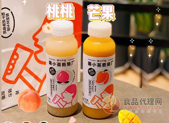 喜小茶瓶装厂上市,并推出喜小茶瓶装厂NFC果汁