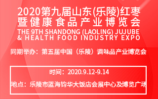 2020第九屆山東(樂陵)紅棗暨健康食品產業博覽會