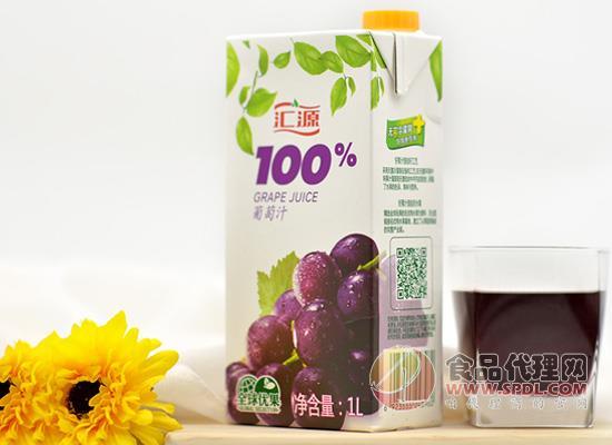 汇源葡萄汁多少钱,选用智利紫葡萄