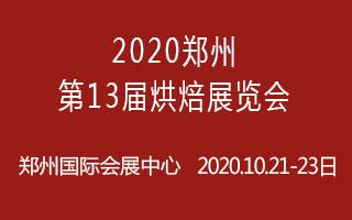 2020鄭州第13屆烘焙展覽會