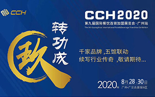 2020廣州國際餐飲連鎖加盟展