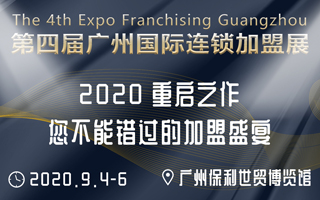 2020廣州國際連鎖加盟展