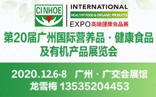 2020第20屆廣州國際營養品健康食品及有機產品展覽會