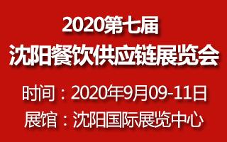 2020第七屆沈陽餐飲供應鏈展覽會