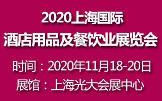 2020上海國際酒店用品及餐飲業展覽會