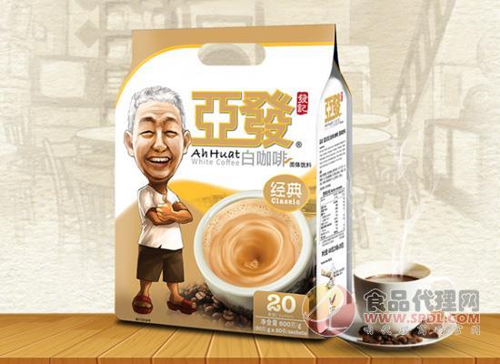 亞發速溶白咖啡怎么樣,黃金比例調配