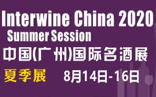 2020第24屆廣州國際名酒展覽會-夏季展