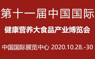第十一屆中國國際健康營養大食品產業博覽會