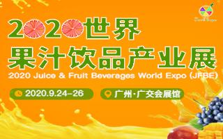2020世界果汁飲品產業展