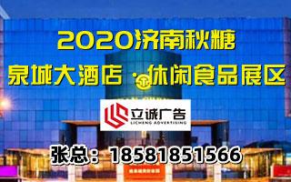 2020第103屆濟南糖酒會