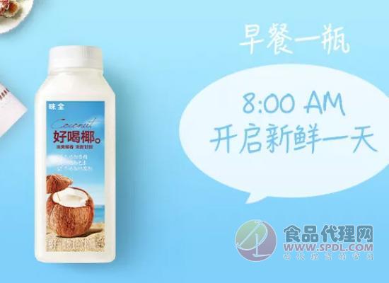 """味全推出新品""""好喝椰""""椰子汁,加碼植物蛋白飲料市場"""