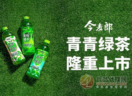 今麥郎推出今麥郎青青綠茶,亮劍茶飲品類