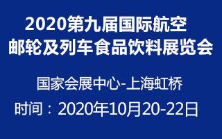 2020第九屆國際航空郵輪及列車食品飲料展覽會
