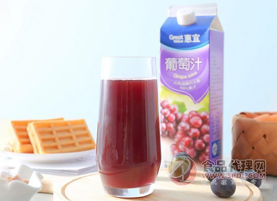 惠宜葡萄汁口感如何,感受陽光的味道