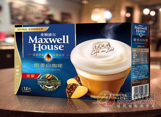 麥斯威爾白咖啡價格多少?咖啡中的白馬王子