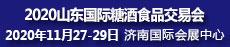 2020第十四届中国(山东)国际糖酒食品交易会