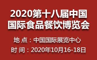 2020第十八屆中國國際食品餐飲博覽會