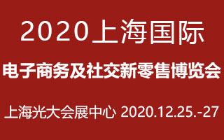 2020上海國際電子商務及社交新零售博覽會