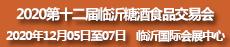 2020第十二届临沂国际糖酒商品交易会暨春节商品订货会