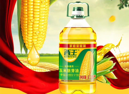 """西王玉米胚芽油多少錢?營養""""心""""健康"""