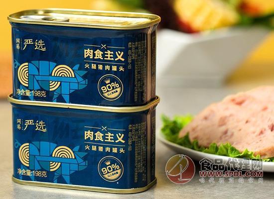 網易嚴選午餐肉罐頭多少錢,入口肉香四溢